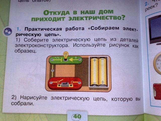 рисунок батарейки электрической цепи
